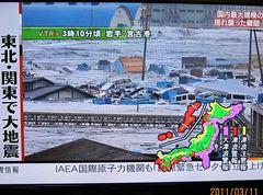 東北地方太平洋沖地震 津波